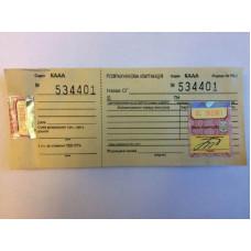 Розрахункова квитанція з галограмою, форма РК-1, суворої звітності