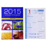 Календар настільний перекидний 133*88мм офсет BM2104