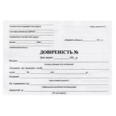 Бланк довіреність  газетка ф.М-2,100шт,с/о А5