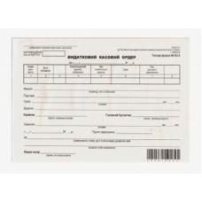 Видатковий касовий ордер типова форма№КО-2 дод3 формат А5 офсет 100шт в блоці (до 2018 року)