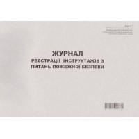 Журнал реєстрац.інструктаж.з питань протипожеж.безп. А4, 48л.(верт)оф.