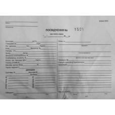 Бланк посвідчення про якість зерна А5, № ,самокопіри в 3 - х примірн