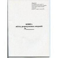 Книга КУРО (КОРО) КНИЖНА А4,2016 НОВА,80 стор. з галаграмою,№,офсет