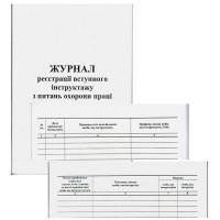 Журнал реєстрації вступного інструктажу з питань охорони праці Додаток 5 до пункту 6.3
