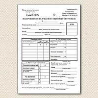 Подорожній лист службового легк авто, БЕЗ  № А5 офсет двусторон форма №3
