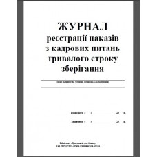 Журнал реєстрації наказів з кадрових питань тривалого строку зберігання