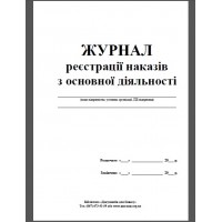 Журнал реєстрації наказів з основної діяльності